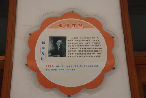 江苏洋思中学校园文化展示 - dayunhe - 清新