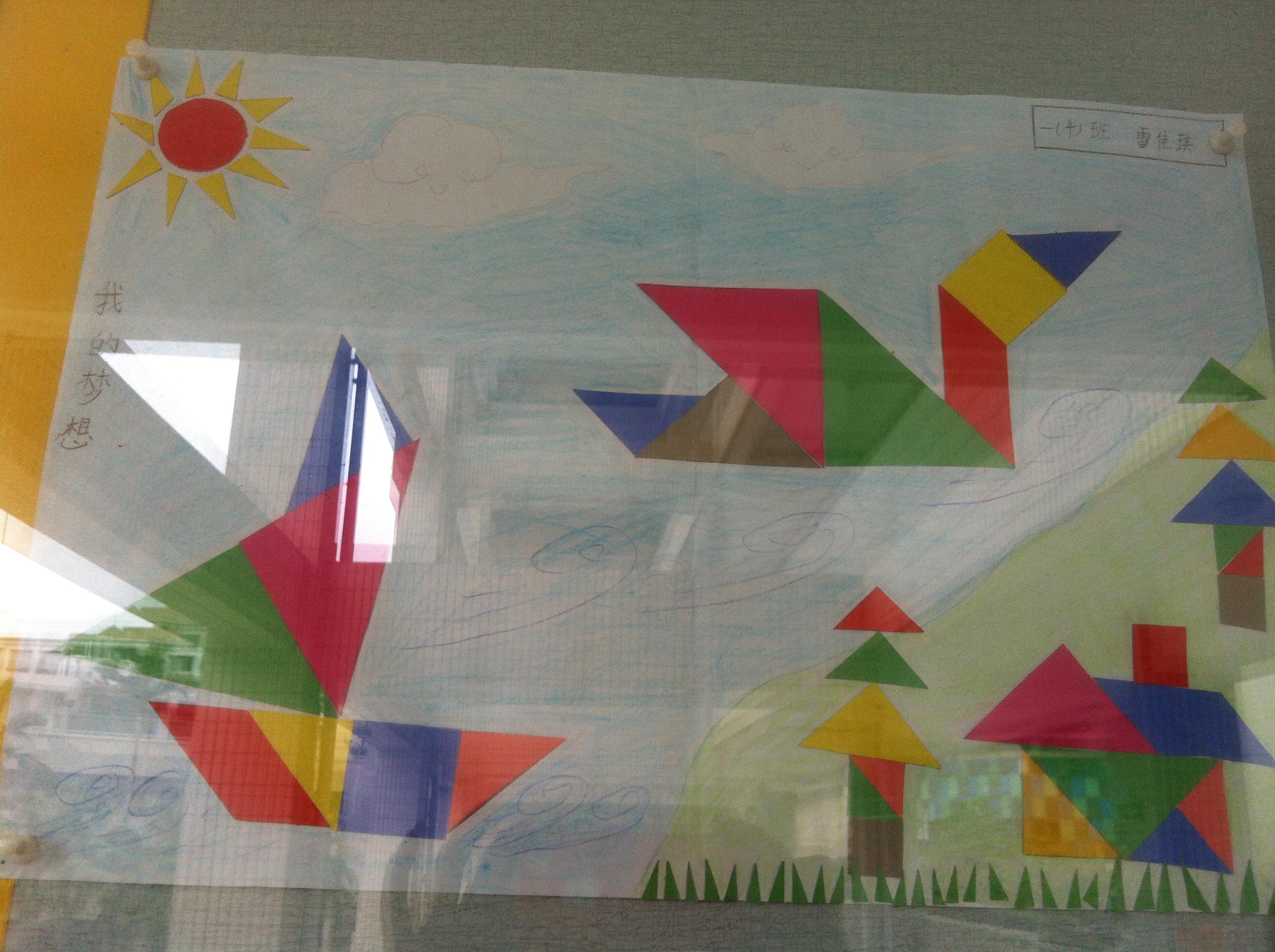 孩子们作品(七巧板与数学小报)
