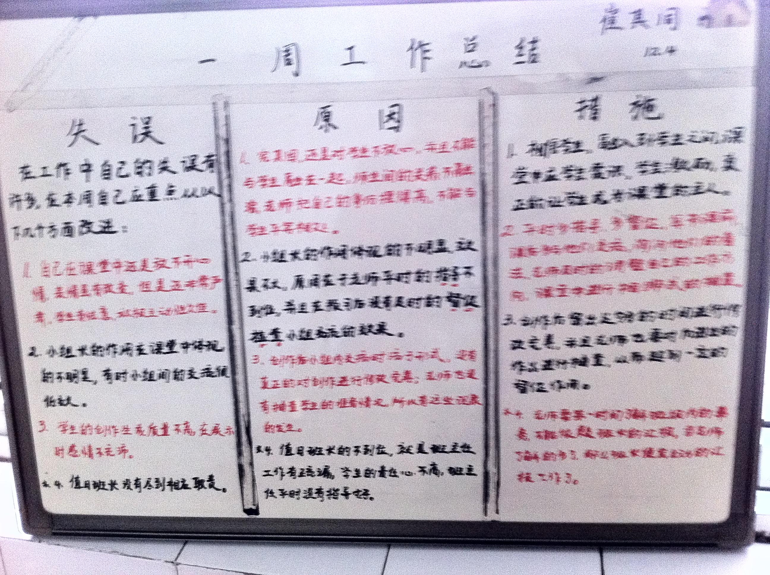 上一篇文章:山东省昌乐二中的班级文化 下一篇文章 ...