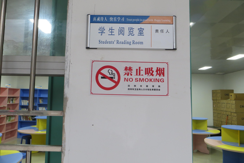 莲塘小学 创建学校无烟环境 高清图片