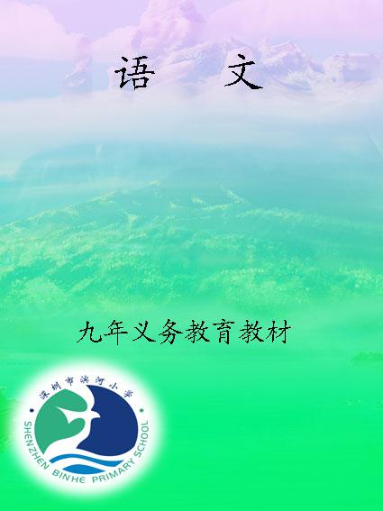 小学语文课本封面矢量图