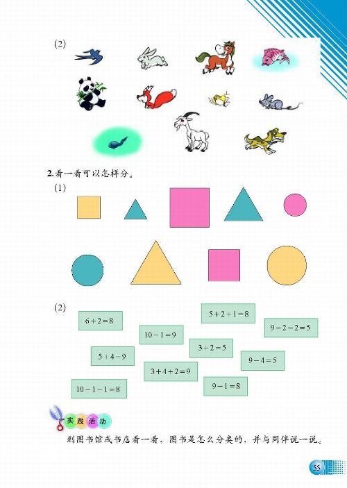 北师大版一年级数学电子教材55