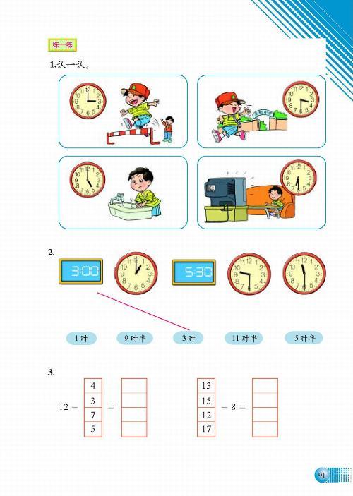 北师大版一年级数学电子教材91