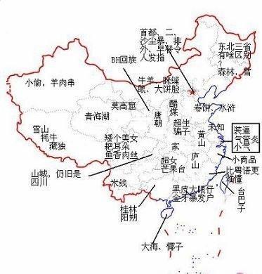 上海人眼中的中国地图