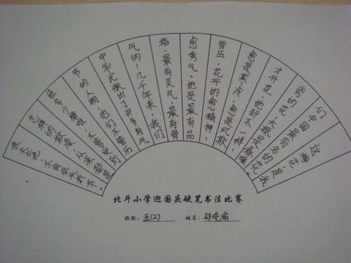 书写传情庆国庆 北斗小学五 二 班迎国庆书法比赛成果展示