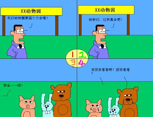 信息节草埔小学学生漫画电子作品图片