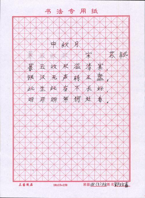 迎中秋 硬笔书法比赛2图片