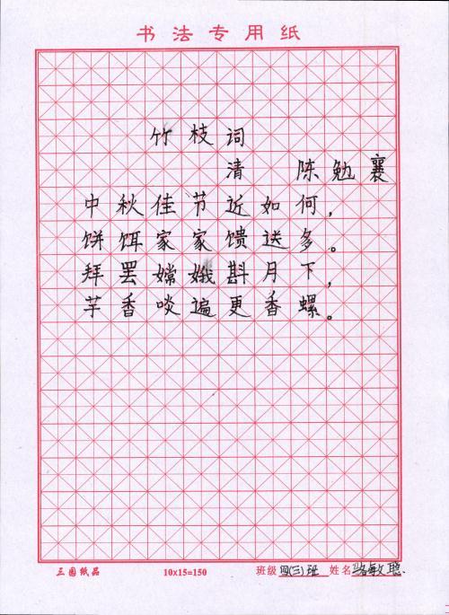 迎中秋 硬笔书法比赛3图片