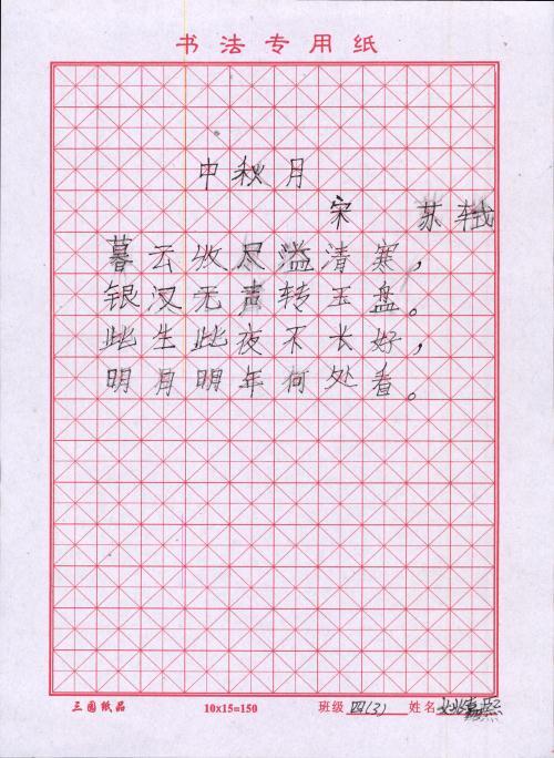 迎中秋 硬笔书法比赛6图片