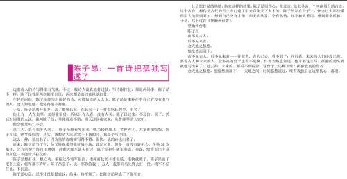 让孩子着迷的唐诗唐史和故事 - 王老师 - 小毛虫之家