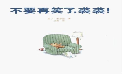 绘本:《不要再笑了,裘裘》 - 小(一)班 - 快乐天使  中(1)班