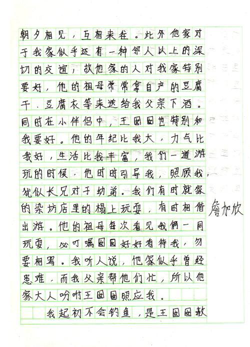 抄写课文 3