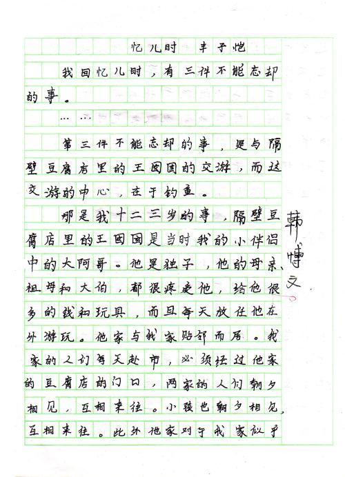 抄写课文 7