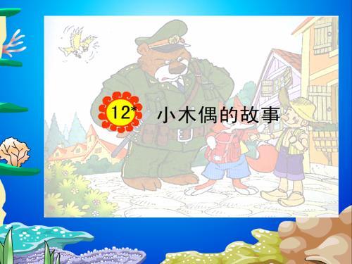10 《小木偶的故事 》[课件]