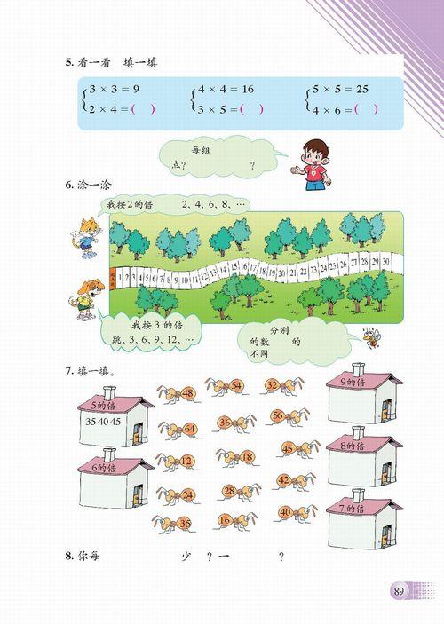北师大版二年级数学上册 八 除法 3