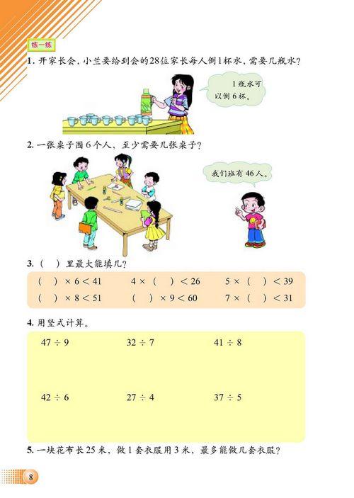 北师大版二年级数学下册 一 除法 3