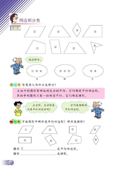 北师大版四年级数学下册 二 认识图形 4图片